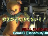 【FF14/Gaia】1層忍者デビューする『おぎのドタバタナイト』