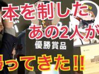 【大会動画】Galaxy優勝コンビで再び大会に出る配信 【あの2人が帰ってきた!? 】