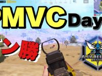 【PMVC】日韓大会PMVC Day2ミラマードン勝!BB・Devine 個人視点【PUBGmobile】