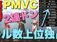 【PMVC】日韓大会で優勝しました!キルランキング上位独占!【PUBGmobile】