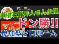 【超有名声優!!】 石川界人さん主催参加型ソロルームでドン勝!!【PUBG MOBILE】