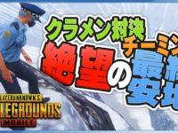 【征服者】チーミングやクラメンが居るマッチがカオスすぎた件www【PUBG MOBILE】