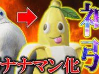 【PUBG MOBILE】アプデ追加‼ イエティに絶対着てほしいバナナマン当てていく神回!?【PUBGモバイル】【まがれつ】