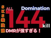 【PUBG MOBILE】144キル⁉︎SKS最強説!Domination(ドミネーション)で猛威を振るうDMR!~単独49キル、チーム144キルはエグいて~【ザヴィエール】【PUBGモバイル】