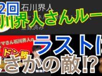 【PUBG MOBILE】第2回石川界人さんルームに参加したらまさかのラスボスは、、、【ムーブ解説多め】
