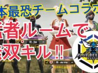【PUBG MOBILE】超攻撃的チームBLUE BEESが日本最恐すぎた!! 猛者ルームで大量キルドン勝!! 【コラボ】