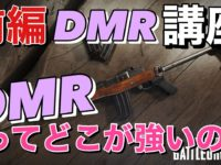 【PUBGモバイル】プロゲーマーがDMRの強さを教えます!あなたもDMRマスターになろう!【DMR講座】【前編】