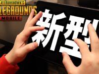 【PUBGMOBILE】新型iPad pro 6本指の手元を撮ってみた!!【スマホ版】