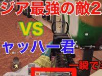 【PUBGモバイル】アジア最強のタッグvs俺の壮絶なバトル記録 ペカド編