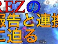 【REZ・猿の極み】PUBGは『報告』と『連携』が最重要【PUBGモバイル】