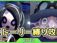 【ポケモン剣盾】シールド限定ポケモンのみでストーリー攻略してみる*part2*【ストーリー】