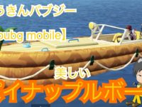 【pubg mobile】ゆうきんパブジー 神ガチャでGET パイナップルボート