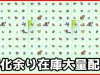 【生配信】マイナー/オシャボ・夢特性大量在庫ポケモン配布枠【ポケモン剣盾】