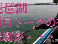 琵琶湖でバス釣り!面白トークの後に悲劇が・・・w
