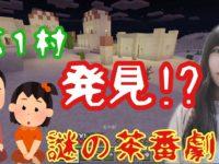#3 第1村発見!!【マイクラ実況】