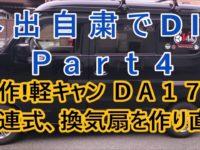 自作!軽キャン DA17V 4連式換気扇をDIY