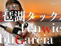 琵琶湖タックル・Fenwickロッド&アブガルシア・リールの紹介動画