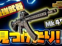 最強武器見つけたかも!?Mk47 ミュータントを解き明かす!!【ゆっくり実況 PUBG MOBILE】