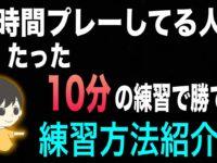 【PUBGモバイル】プロゲーマーの短時間最強エイム練習方法!