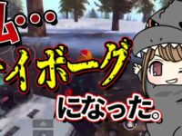 【PUBG MOBILE】車に轢かれても『無傷』!身も心もサイボーグ!【ソロ】