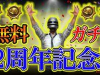 【PUBG MOBILE】※全員無料‼ 2周年記念アプデで今だけガチャ無料がヤバい!!!!!!【PUBGモバイル】【まがれつ】