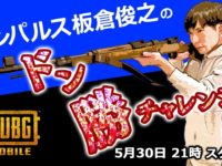 【PUBG MOBILE】#16 インパルス板倉のドン勝チャレンジ!