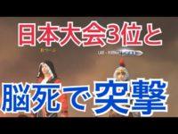 【PUBG MOBILE】日本3位の漢と 夜中に近所の床ドンを気にしながら小声かつ、オフモードでひたすら脳死突撃するだけのデュオスク動画