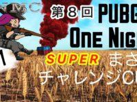 【PUBG MOBILE】第8回 One Night まさおチャレンジカップ【概要欄必読】
