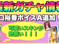 【PUBG MOBILE】最新ガチャ情報!次回「井口裕香ボイスA」が追加!?今後【Kawaii】スキンが勢揃い【森のおともだち】