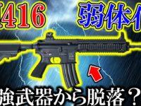 【PUBG MOBILE】※悲報 最強武器『M416』が遂にアプデで弱体化されてしまう…【PUBGモバイル】【まがれつ】