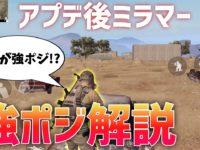 【PUBG  MOBILE】プロが教える!!Miramar2.0の新たな強ポジ!【PUBGモバイル】