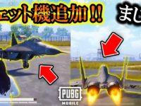 【PUBG MOBILE】※PUBGに『ジェット機』がアプデ追加!? 最強すぎる噂について解説します!!!【PUBGモバイル】【まがれつ】