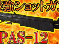 【PUBG MOBILE】大型アプデで新武器『SPAS-12』追加‼ ショットガン最強枠現る!?【PUBGモバイル】【まがれつ】