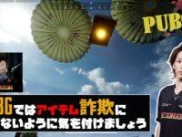 PUBGではアイテム詐欺に合わないように気を付けましょう yuno_mizusawa Gokuri MUSHAMARU