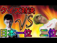 【PUBGモバイル】元日本1位🏆と現2位でキル&クイズ対決✏️勝つのはどっちだ⁉️【猿の極み】