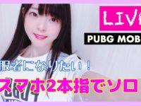 【PUBGモバイル】祝!日本リリース2周年!!ソロレート上げ♪【声優/上原あかり】