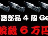【PUBGモバイル】【超課金】銃器部品4つゲットの神引きガチャには6万円が必要です。瞬間で消えます。【PUBGMOBILE】