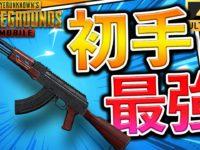 【PUBGMOBILE】ソロスクの『武器ガチャ大成功』で激戦区を制圧!!【4K高画質】