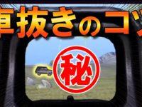 【PUBGモバイル】車抜きのコツと練習法【PUBG MOBILE】【まっちゃ】