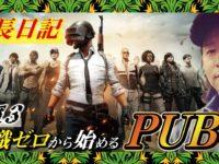 【PUBGモバイル】しんのすけPUBGはじめました。【LIVE配信13日目】