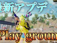 【PUBGモバイル】最新アプデでPlay  groundに行ってみた!いつもと違う射撃場!