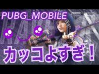 【PUBG_MOBILE】紫ベースの最新スキン!!トラベラーガチャでイケてる衣装をゲット、、?!?!?