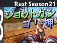 【Rust】モニュメントパズルを攻略しアイテム確保を狙う!? Season21 #03【実況】