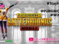 S12 #54【PUBG MOBILE】リスナー参加型~SQUADで行くべさ。(#StayHome and #PUBGMOBILE #WithMe)概要欄をチェックしてね。