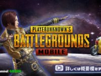 S13 #11.5【PUBG MOBILE】リスナー参加型~SQUADで行くべさ。(#StayHome and #PUBGMOBILE #WithMe)概要欄をチェックしてね。