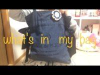 【バッグの中身】すみっコぐらし好きの鞄の中身紹介
