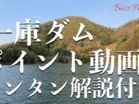 一庫ダム・バス釣りポイント風景をかんたん解説。