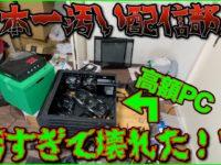 日本一汚い配信者の部屋がヤバすぎる…あまりの汚れに超高額PCも故障!?/バウヒュッテ BHD-670H-BK