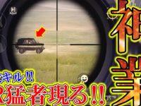 【PUBG MOBILE】SR猛者が降臨‼ 時速約100㎞で走る車の敵をワンショットキル!!!【PUBGモバイル】【まがれつ】