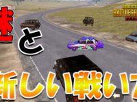 【PUBG MOBILE】謎の車とエイムがいらない新しい敵の倒し方・・・